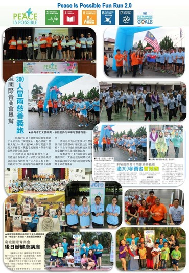 0827 peace is possible fun run 2.0