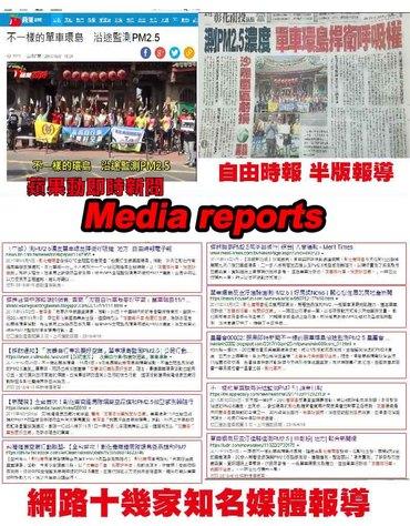 Media reports